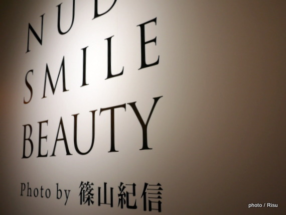 「NUDE SMILE BEAUTY photo by 篠山紀信」写真展開催オープニングイベント