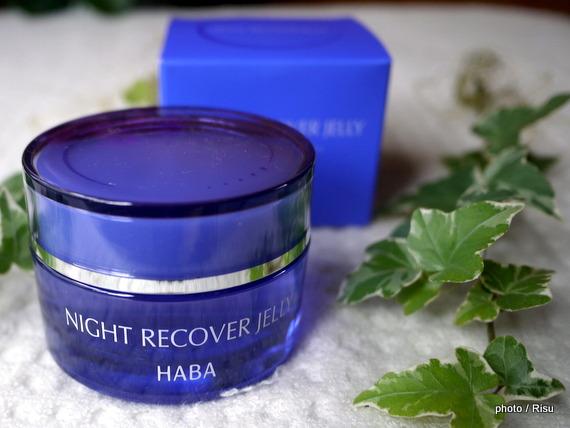 HABA 夜用ジェル美容液「ナイトリカバージェリー」