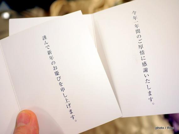 日比谷花壇クリスマス&お正月カード
