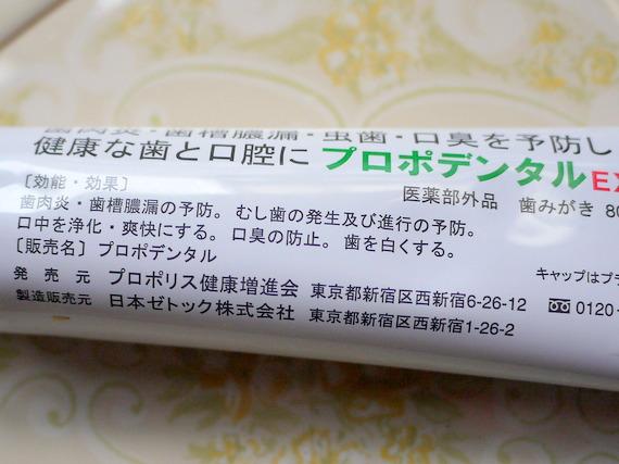 プロポリス配合薬用ハミガキ「プロポデンタルEX」