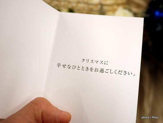 日比谷花壇 付属クリスマスカード
