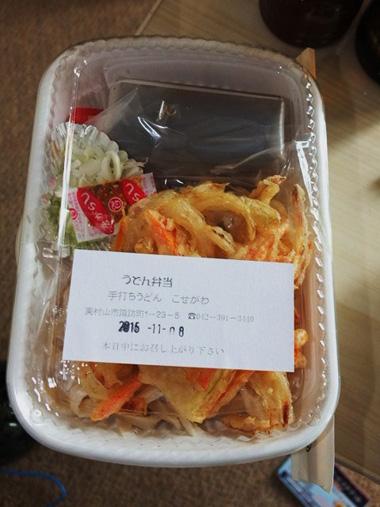 4うどん弁当1108