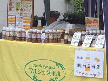 5竹田商店ブース1108