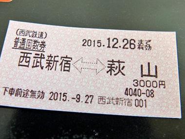 3普通新宿萩山1129