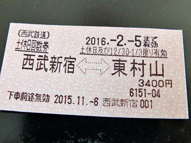 2土休新宿東村山1129