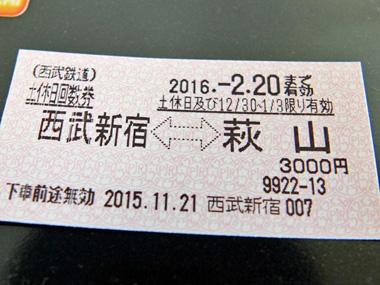 4土休新宿萩山1129