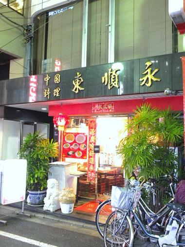 1東順永1208