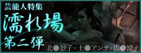 北川景子・広末涼子・宮沢りえ・原紗央莉