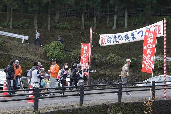 白猪の滝祭り 151103 01