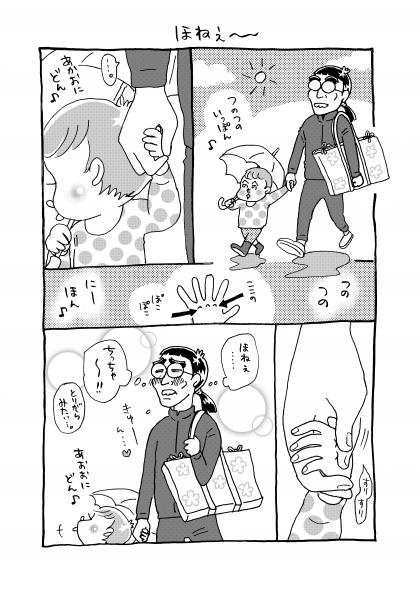 420ほねぇ~convert_20151126125210