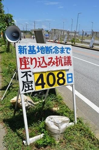 辺野古 408日