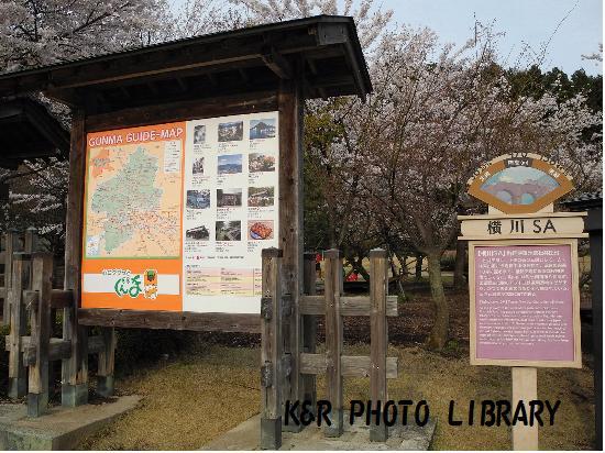 4月12日横川SA上り1