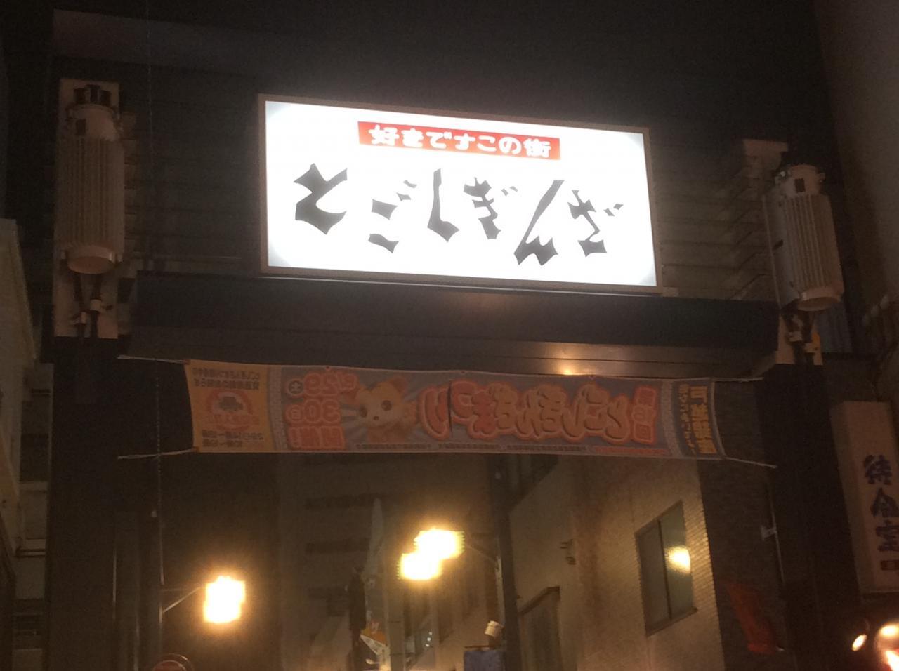 とんたん(店舗外観)