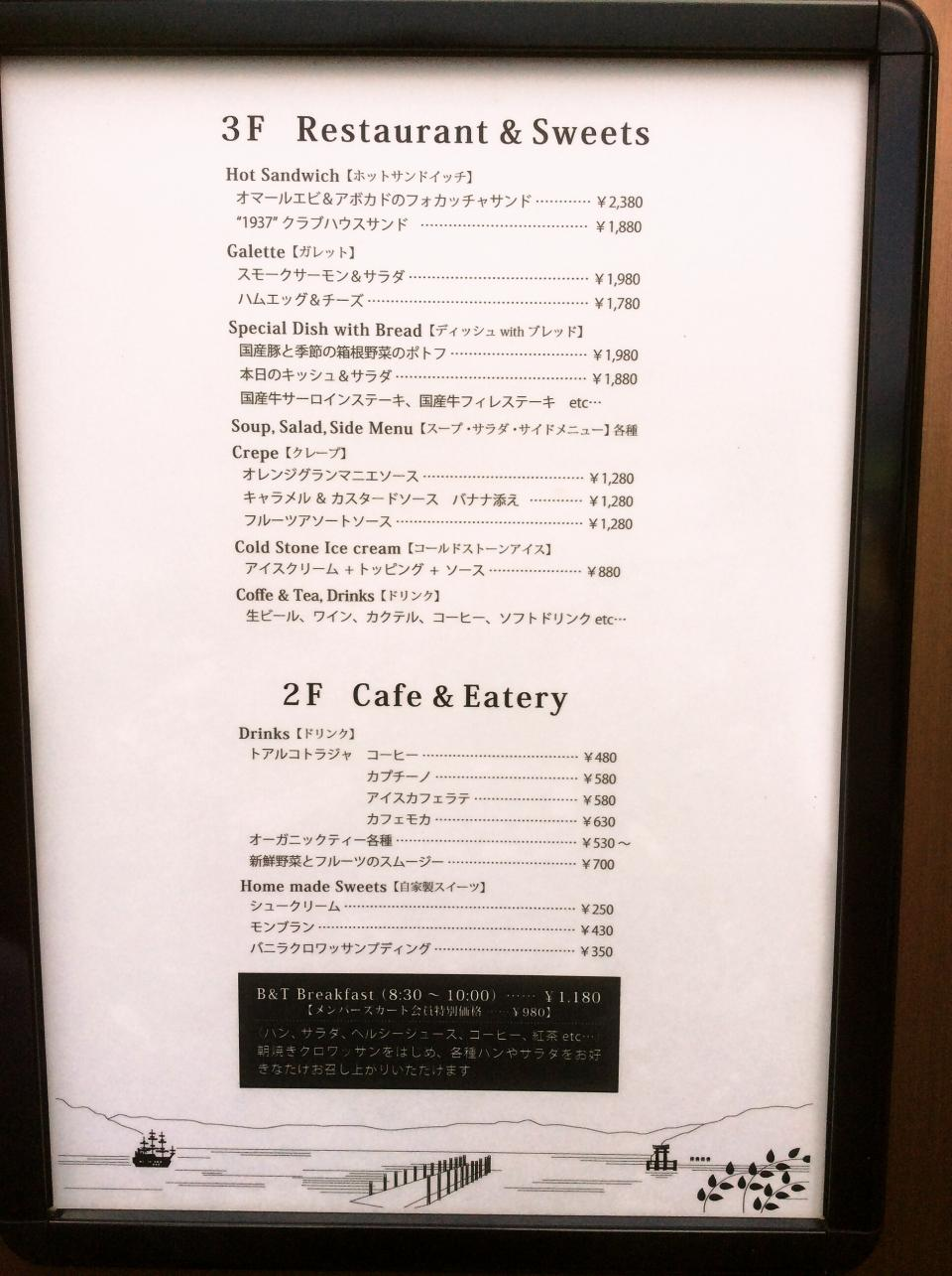 ベーカリーテーブル箱根(メニュー)