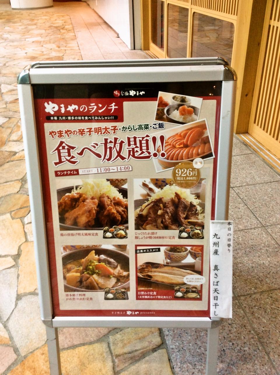やまや大崎店(メニュー)