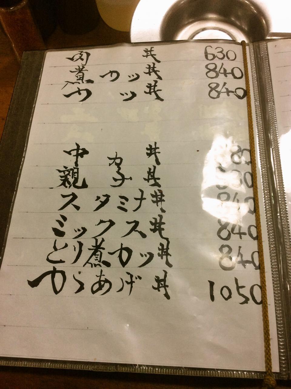 ぼんち食堂(メニュー)