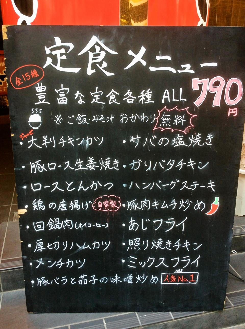 村さ来五反田西口店(店舗外観)
