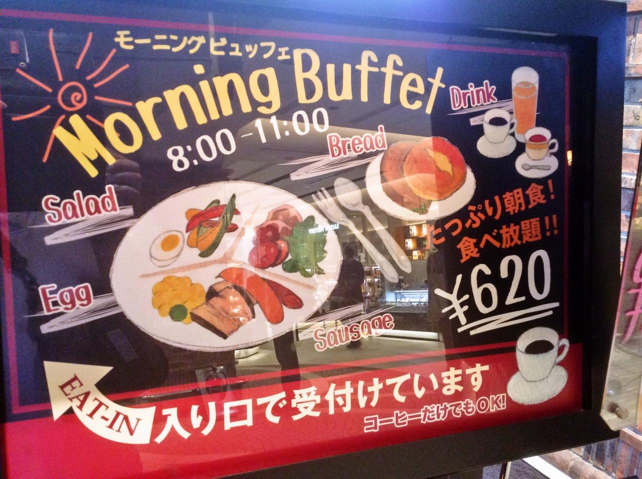 バルマルシェ コダマエキュート品川店(メニュー)