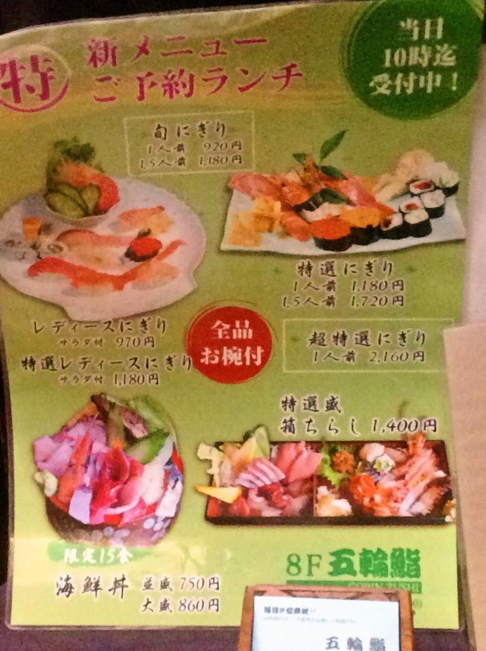 五輪鮨五反田西口店(店舗外観)