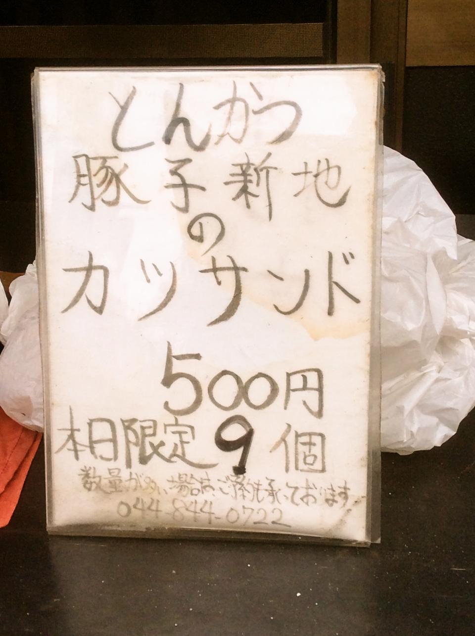 豚子新地(店舗外観)
