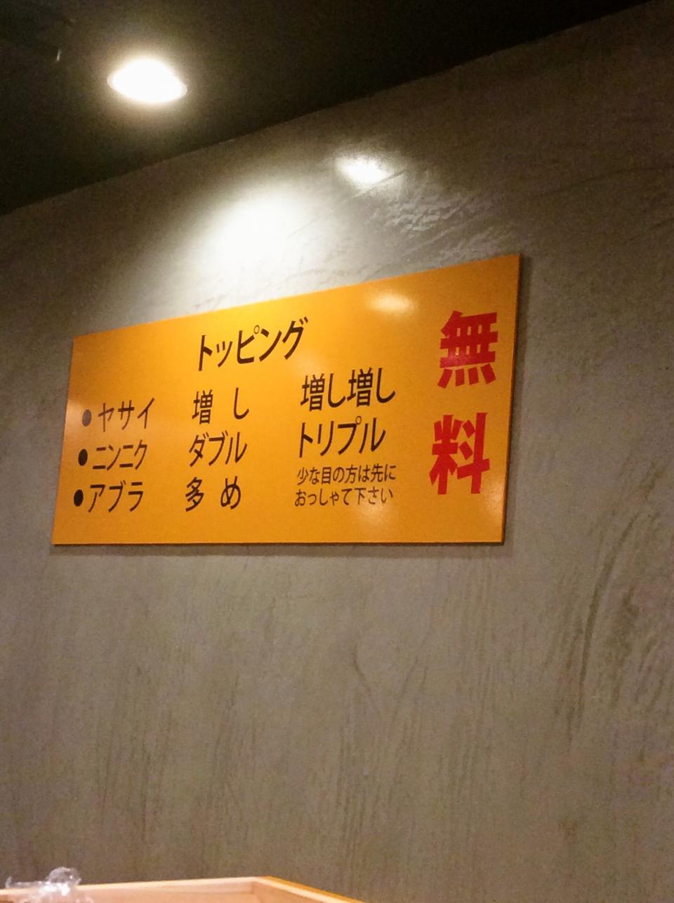 ジロリアン(店舗外観)