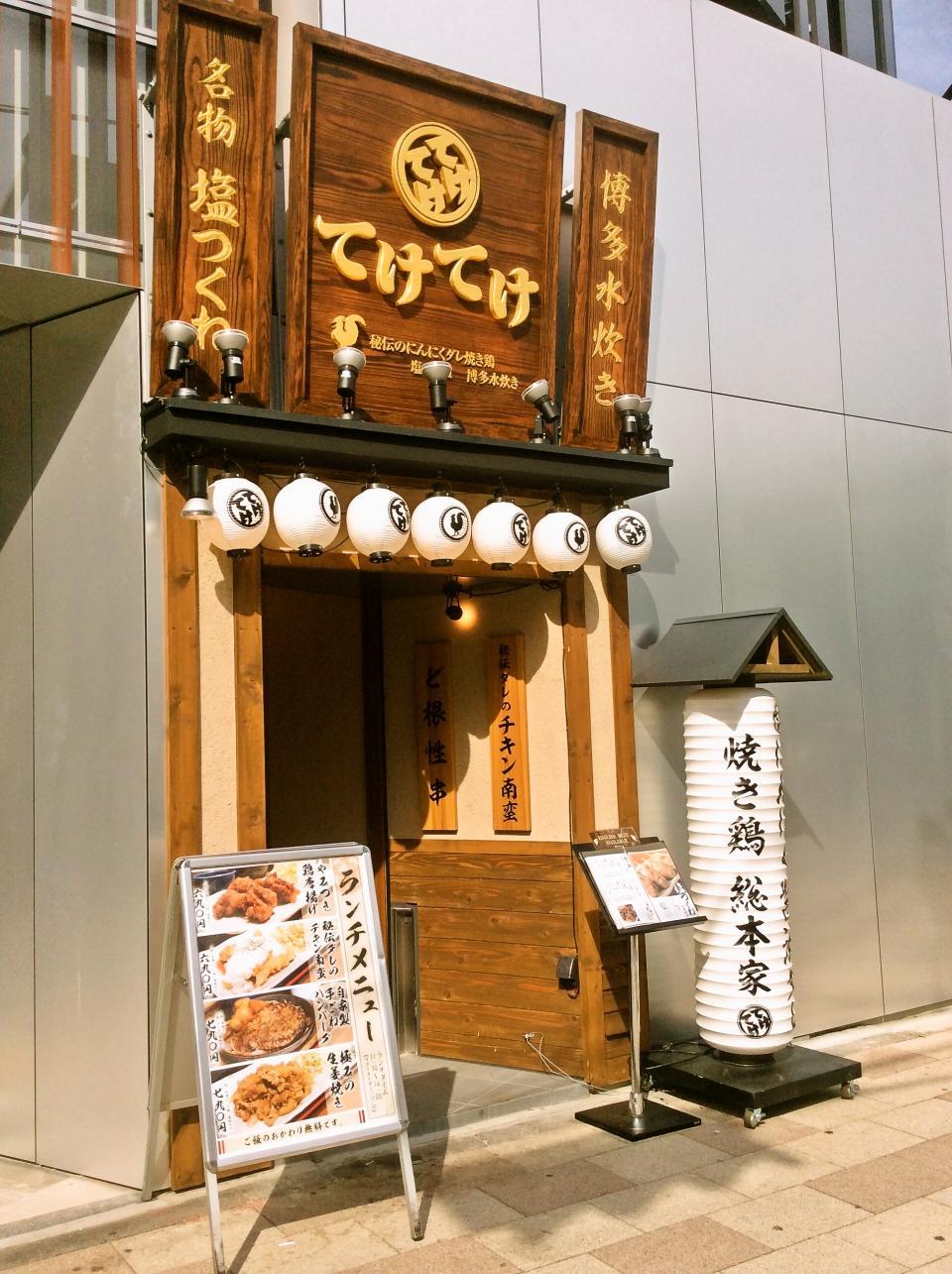 てけてけ五反田西口駅前店(店舗外観)