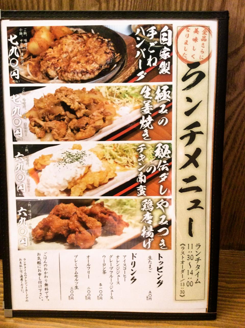 てけてけ五反田西口駅前店(店内)