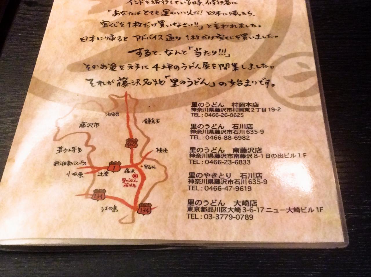 里のうどん大崎店(店内)