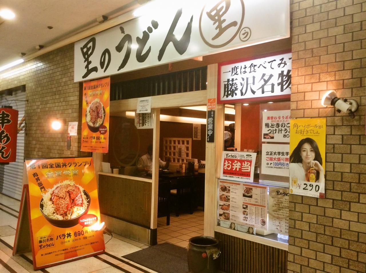 里のうどん大崎店(店舗外観)