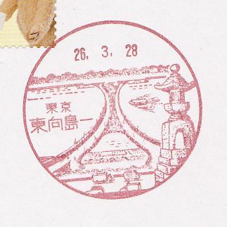 26.3.28東京東向島一