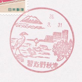 26.3.31習志野秋津