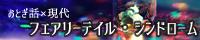 banner_fairytale.jpg