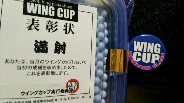 ウィングカップ満射なり♪