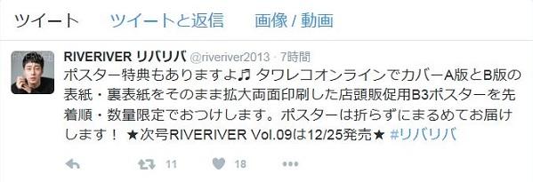 riveriver