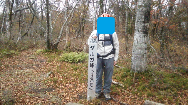 151028 ダルガ峰登山⑤ ブログ用目隠し