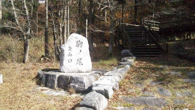 151028 駒ノ尾山登山① ブログ用