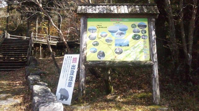 151028 駒ノ尾山登山② ブログ用