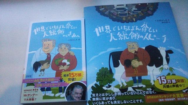 151025 ムヒカの本2冊 ブログ用