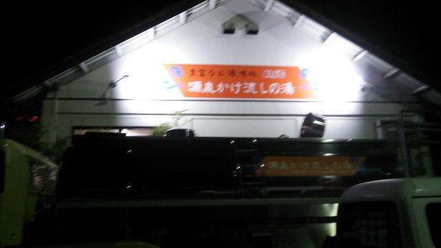 151104 桃太郎温泉① ブログ用