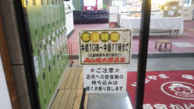 151104 桃太郎温泉③ ブログ用
