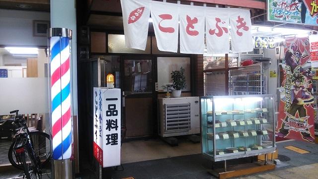 151111 ことぶき食堂① ブログ用