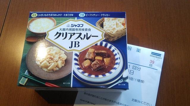151116 川崎病院 検査食 ブログ用