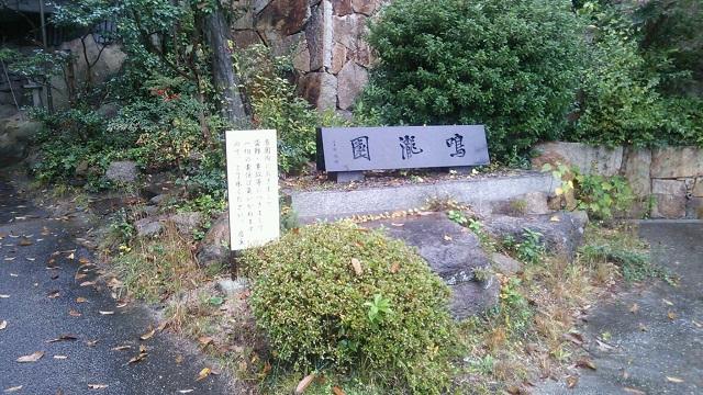 151118 鳴滝園 ふくろう亭① ブログ用