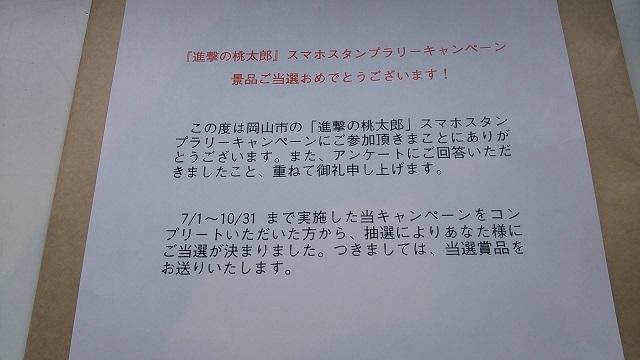 151128 進撃の桃太郎② ブログ用