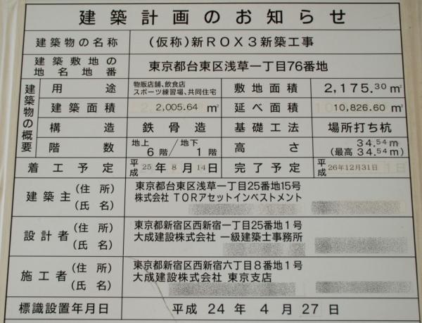 asakusa14040122.jpg