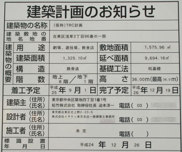 asakusa14040138.jpg