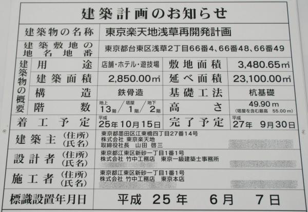 asakusa14040148.jpg