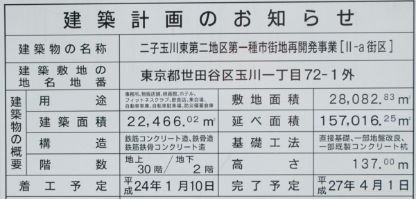 futako14050295.jpg