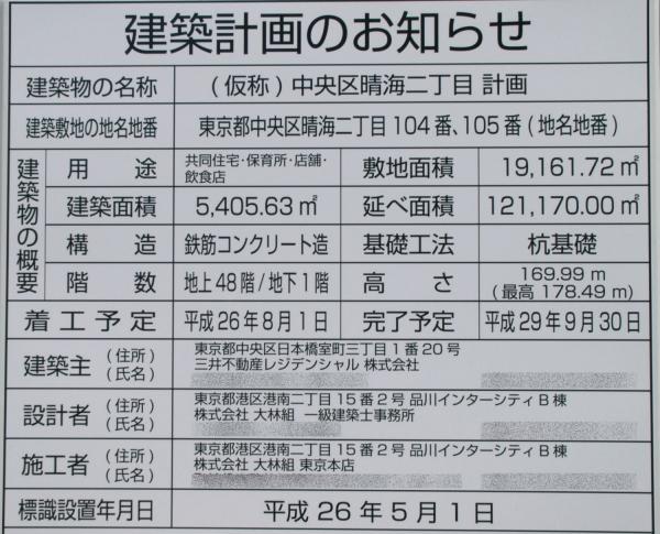 harumi2c14050028.jpg