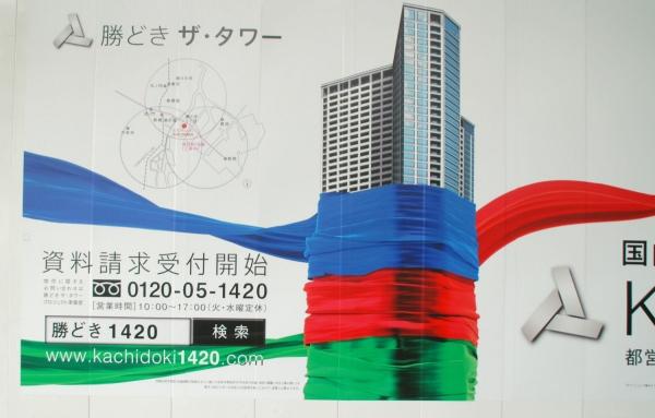 kachidoki13090114.jpg